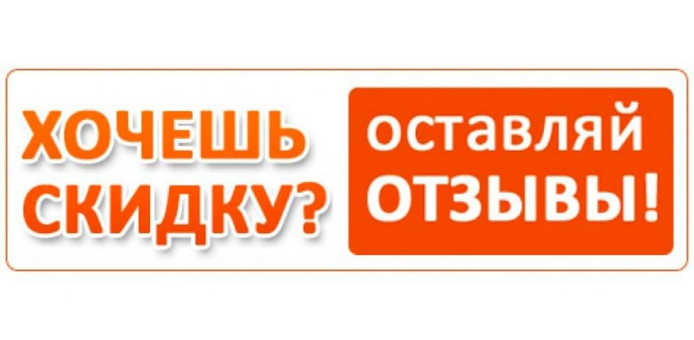 Получить скидку за отзыв о магазине «ТеплоДвор СПб»